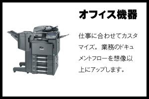 オフィス機器イメージ