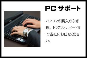 PCサポートイメージ