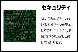 セキュリティサポートイメージ