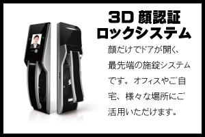 3D顔認証ロックシステムイメージ