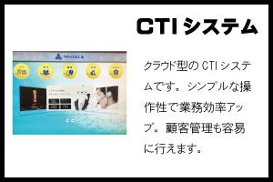 CTIシステムイメージ
