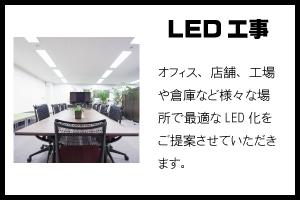 LED工事イメージ