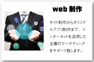 web制作イメージ